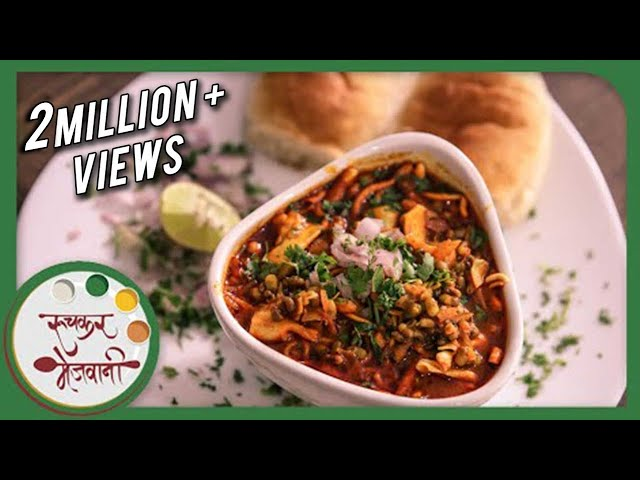 Misal pav recipe by archana in marathi misal pav recipe by archana in marathi maharashtrian spicy street food snack clipzui forumfinder Image collections