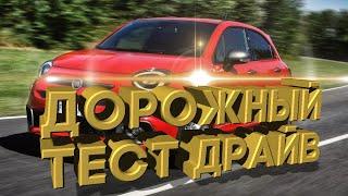 Дорожный тест драйв FIAT 500x Sport | Test drive FIAT 500x Sport