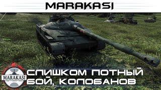 Слишком потный бой, пришлось запотеть на колобка World of Tanks