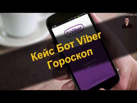 Кейс Бот Viber Гороскоп