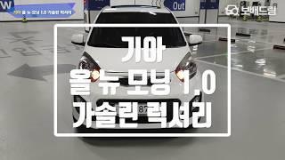 2012 기아 올 뉴 모닝 1.0 가솔린