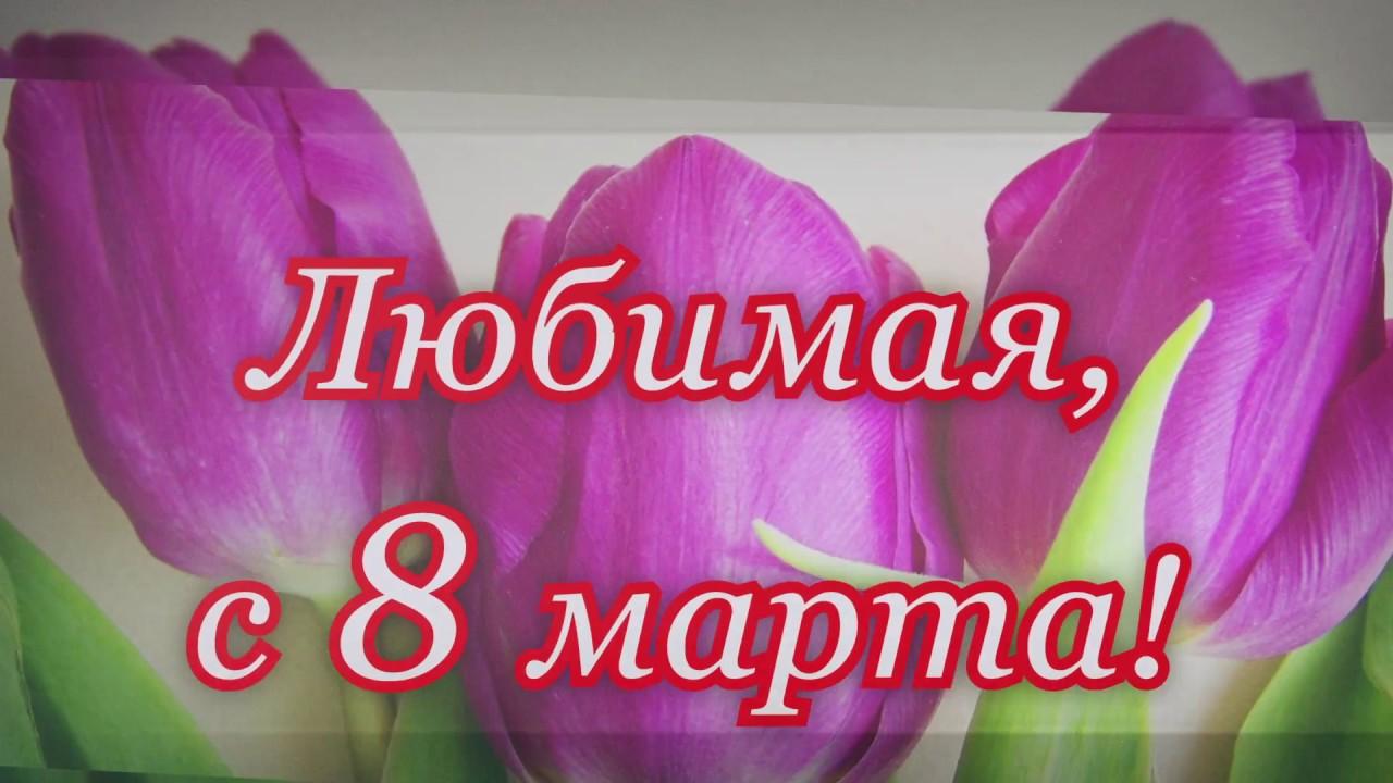 Открытки с днем 8 марта для любимой, стихами для