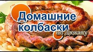 Домашние Колбаски по Дюкану/How to cook sausage