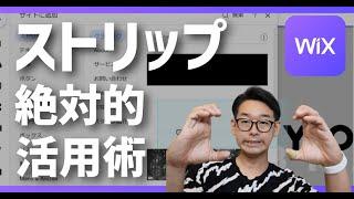 【知らないとヤバイ】作業効率を上げるストリップ機能と活用法【WiX】
