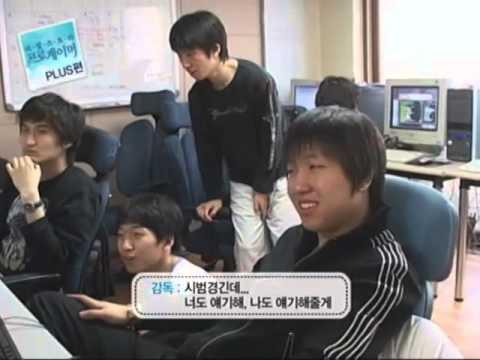 [2006.02.27] 리얼 스토리 프로게이머 PLUS팀편 5회