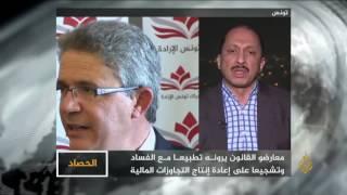 الحصاد- تونس ومصالحة رموز بن علي
