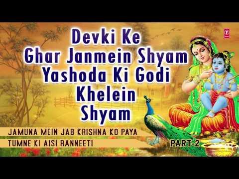 DEVKI KE GHAR JANMEIN SHYAM PART2 BY KUMAR VISHU I AUDIO SONG I ART TRACK I