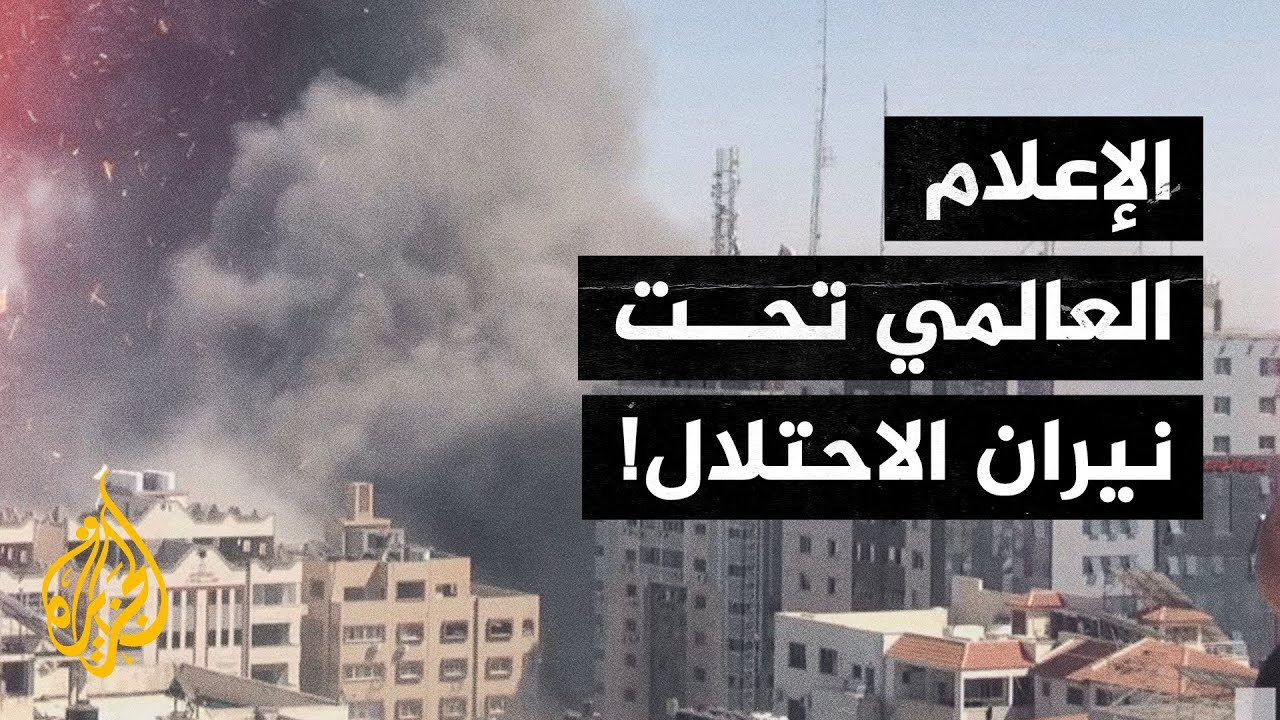 الاحتلال الإسرائيلي يدمر برجا يضم مقر الجزيرة ووسائل إعلام عالمية وعربية  - نشر قبل 10 ساعة