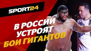 БОИ ГИГАНТОВ В РОССИИ / Боец 200 кг против Кокляева?