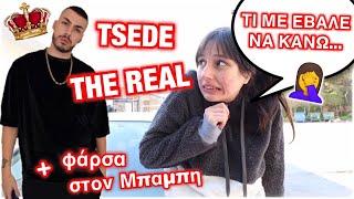 Ο Tsede The Real ελέγχει την ζωή μου για 24 ώρες | Marianna Grfld