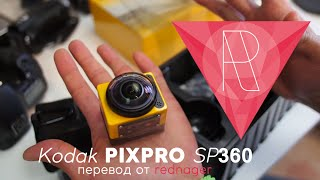 action камера Kodak Pixpro SP360 обзор