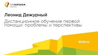 Леонид Дежурный. Дистанционное обучение первой помощи: проблемы и перспективы