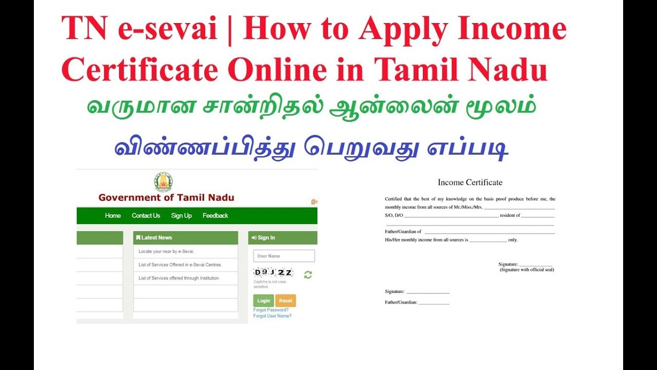 TN e-sevai | How to Apply Income Certificate Online in Tamil Nadu