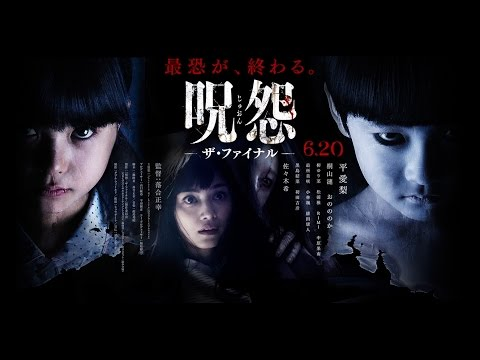 『呪怨』CM、怖くて差し替え 放送3日で抗議100件以上 映画『呪怨  ザ・ファイナル 』TVCM