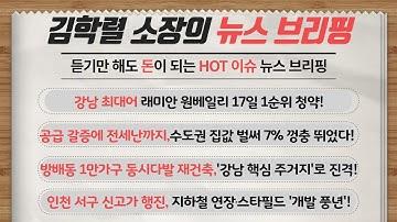 210607) 래미안 원베일리 분양 확정! 방배동 본격 가동! 인천 서구 연일 호재!