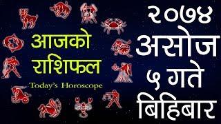 Aajako Rashifal 2074 Asoj 5 thursday, Today's Horoscope, September 21 🔥Nepal's Popular Horoscope🔥