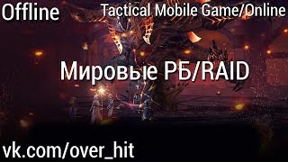 OverHit [오버히트] [Tactical Mobile Game/Online] - Мировые РБ/RAID