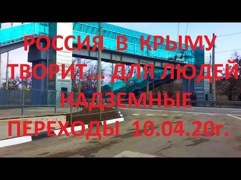 #Крым 10 04 20г. НАДЗЕМНЫЕ ПЕРЕХОДЫ. РОССИЯ В КРЫМУ ТВОРИТ ДЛЯ ЛЮДЕЙ.#трасса#симферополь#алушта#ялта