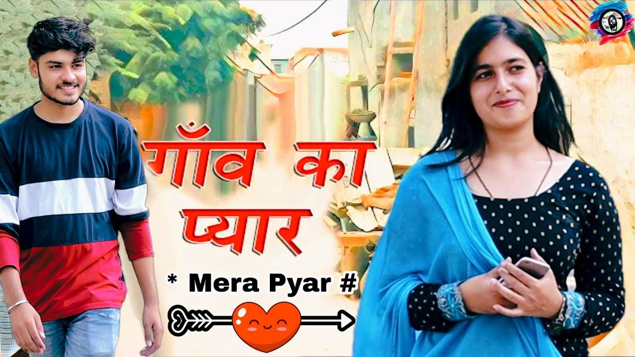 गांव का प्यार | Gaav ki prem kahani | desi love story | ROYAL VISION |  Haryanvi Comedy 2020