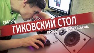 ОБЗОР КОМПЬЮТЕРНОГО СТОЛА Vidline STA1