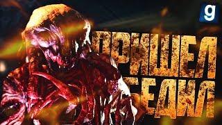 ПРИШЕЛ И ПОБЕДИЛ! ► Garry's Mod - Zombie Survival