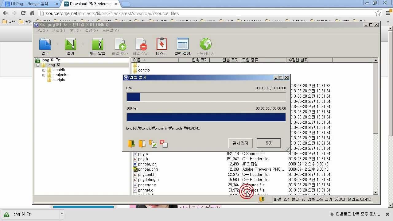 LibPng- 윈도우로 포팅하기
