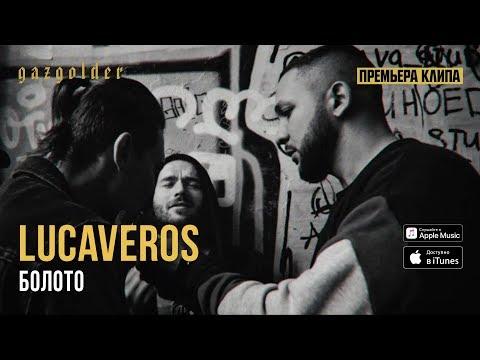 Смотреть клип Luсaveros - Болото