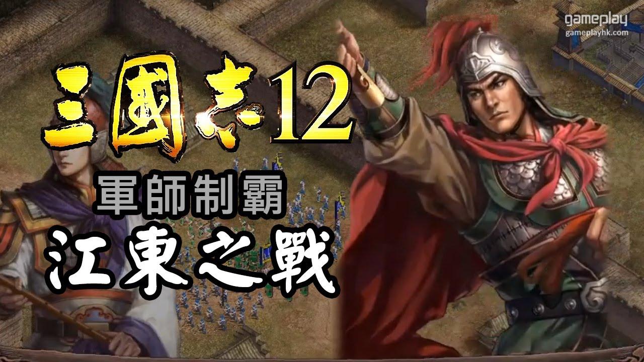 三國志12 威力加強版 軍師制霸 #12江東之戰 攻略心得 - YouTube