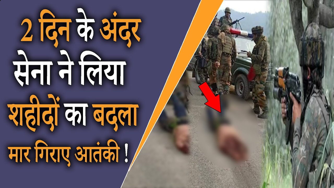 Nogaon Encounter   One Terrorist Killed   Indian Army   Jammu Kashmir    In Hindi