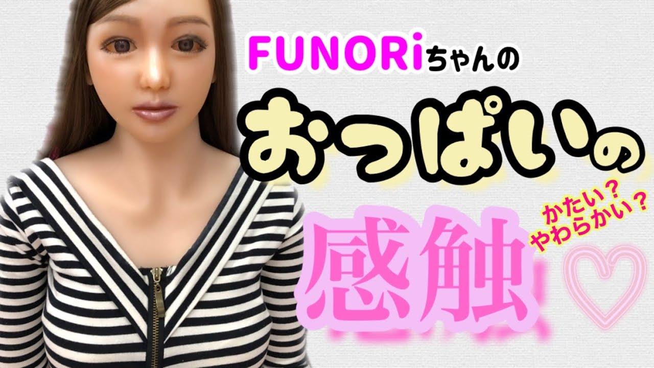 自称日本一可愛いラブドールFUNORiちゃんのおっぱいの硬さは?硬い?柔らかい?
