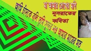 Download Video নুসরাতের কবিতা। MAA AMAR CHOKHER MONI !! Nusrat Jahan Rafi MP3 3GP MP4