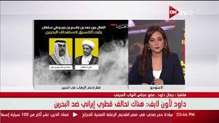 فيديو.. نائب بحريني: هناك تحالف قطري إيراني ضد المنامة
