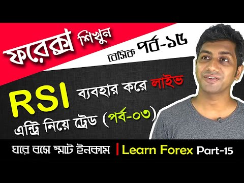 How to Trade with an RSI Indicator | RSI- Part-3 | Basic Part- 15 | Forex Trading for Beginners