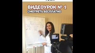 Видеоурок №1