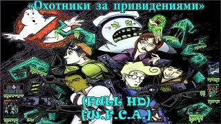 Настоящие охотники за привидениями (FullHD) - 2 сезон, 32 серия. [W.F.C.A.]