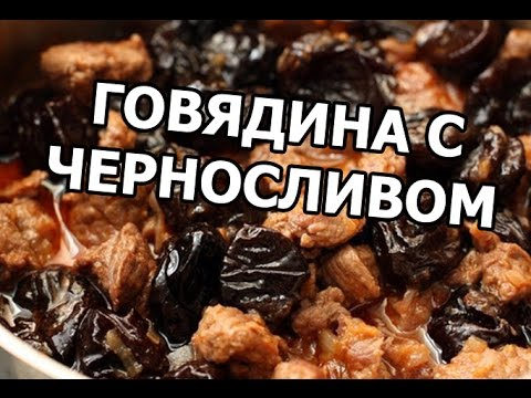 🍽️Говядина тушеная с черносливом. Мясо очень отменное! Рецепт прост!