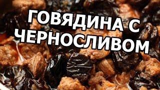 Говядина тушеная с черносливом. Мясо очень отменное! Рецепт прост!