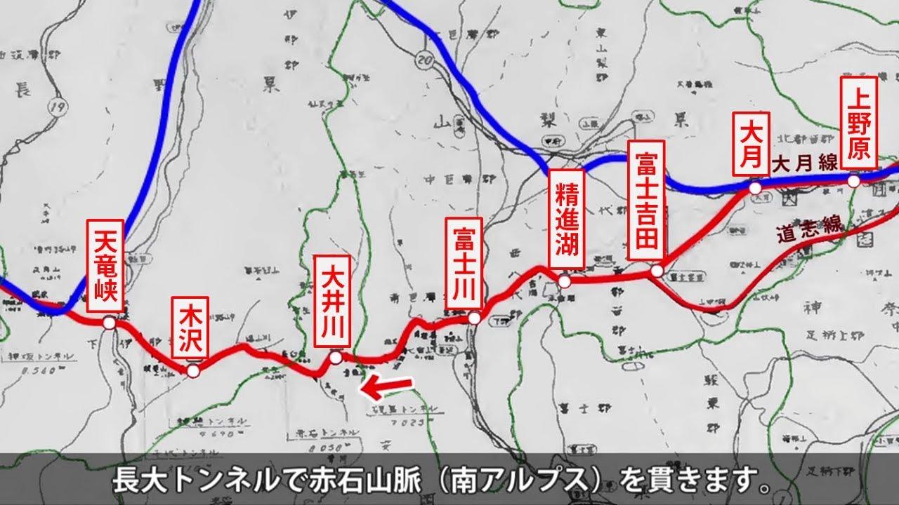 中央自動車道の当初構想ルート【身延・井川・木沢経由】 - YouTube