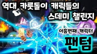 메이플 카루타돌이 캐릭 스데미 챌린지 - 팬텀 [메이플…