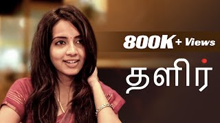 Thalir New Tamil Short Film 2018 || by Ponvani