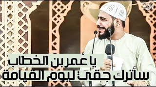 ياا عمر بن الخطاب سأترك حقي ليوم القيامة l قصة مبكية l للداعية : محمود الحسنات