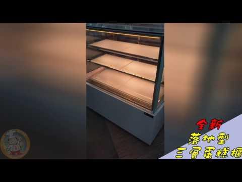 駿陽餐飲設備之落地型三層蛋糕櫃