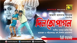Dilto Pagol | দিলতো পাগল | Shabnur, Ferdous & Dipjol | Bangla Full Movie | Anupam Movies