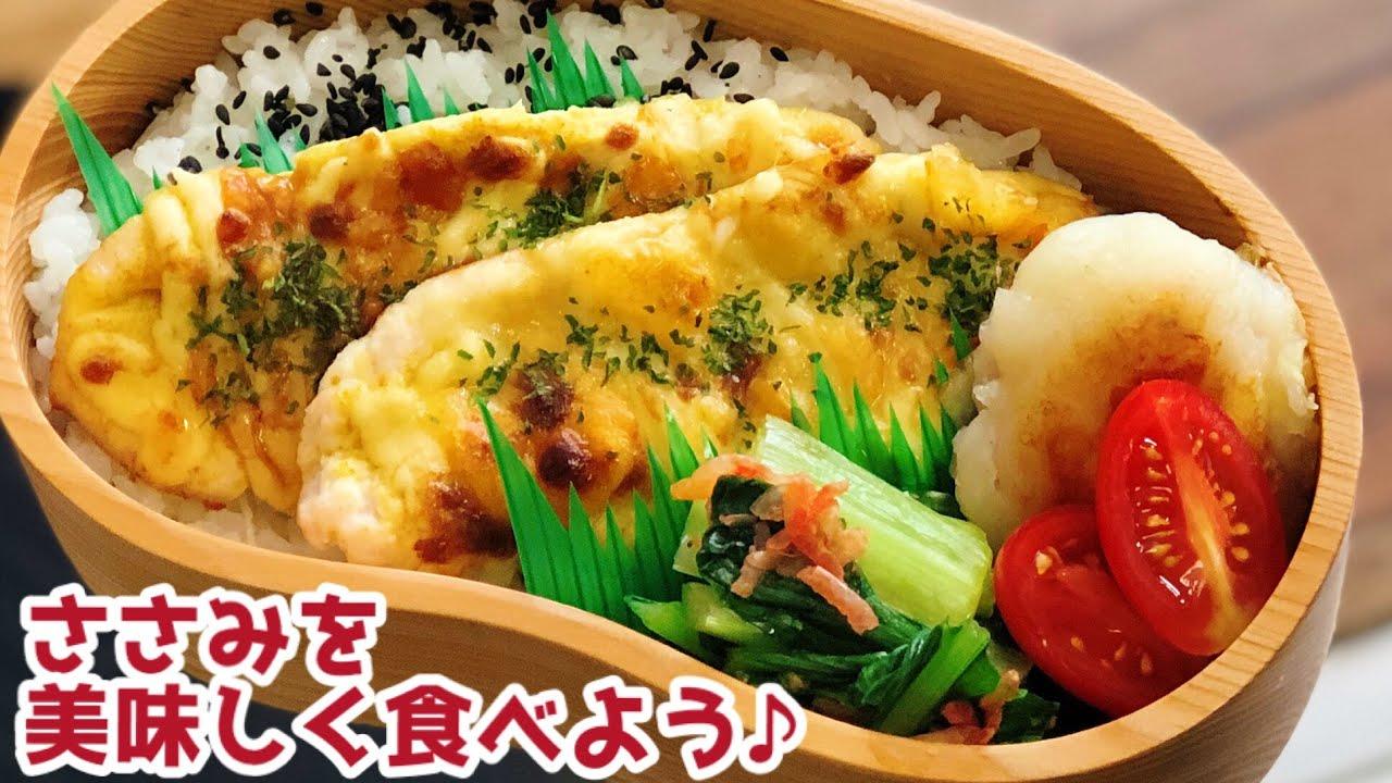 【お弁当作り・ささみをカレーチーズマヨ味で食べよう♪】ENG sub lunch bento box 芋餅 小松菜レシピ