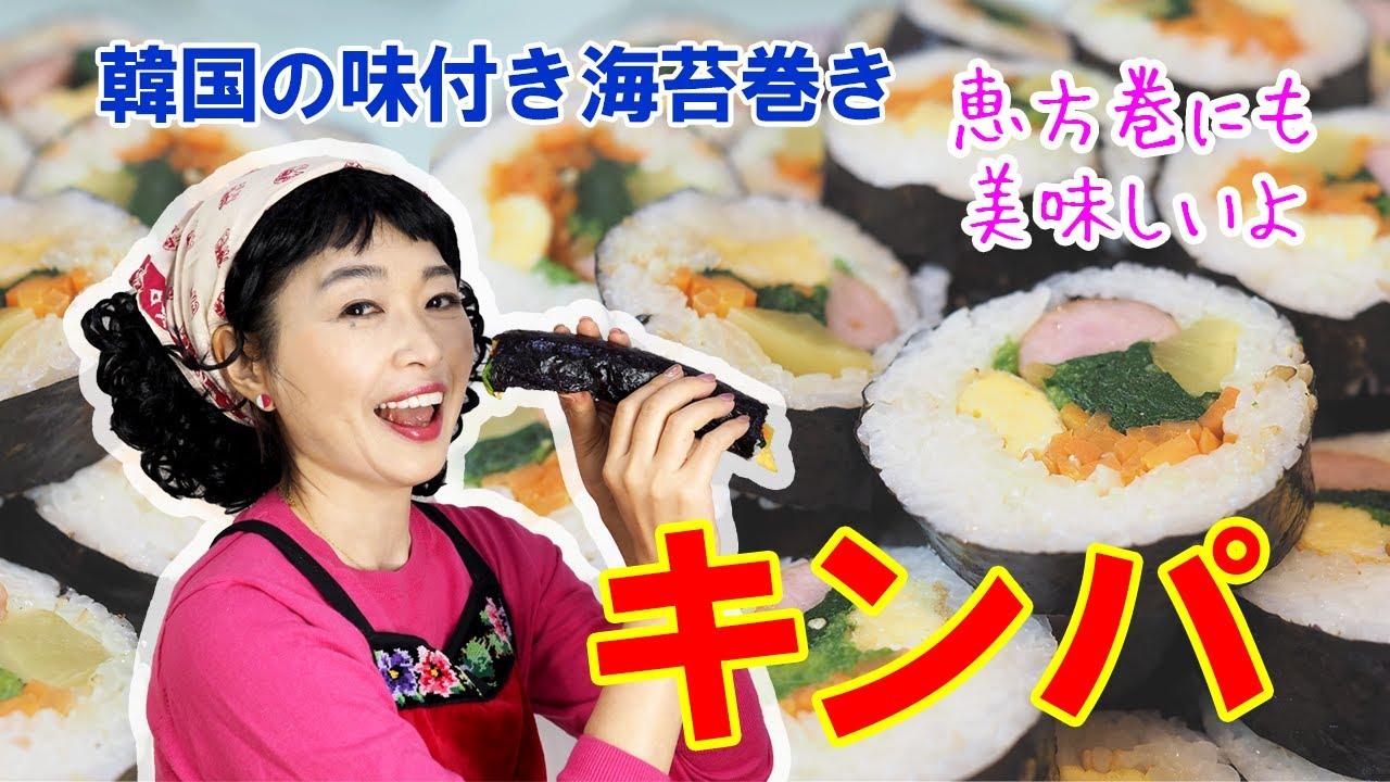 【節分】韓国の味付き海苔巻き・キンパ【恵方巻】
