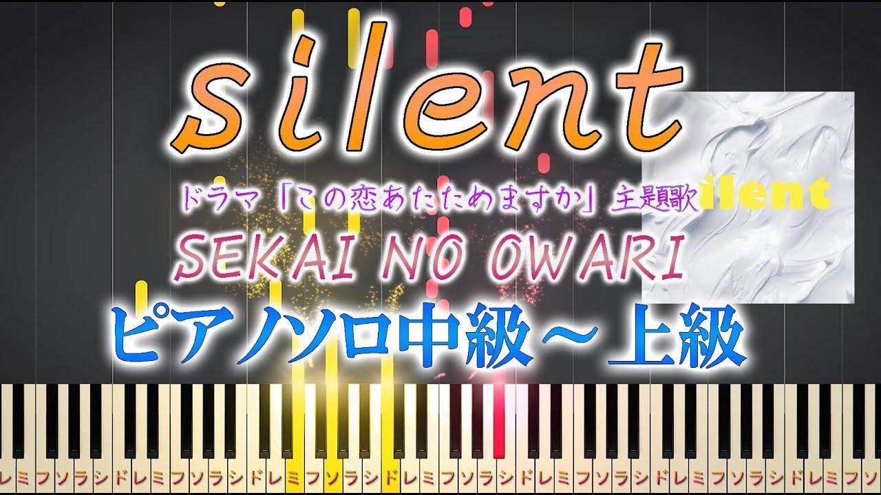 【楽譜あり】silent/SEKAI NO OWARI ドラマ『この恋あたためますか』主題歌 (ソロ中級~上級)【ピアノアレンジ楽譜】セカオワ
