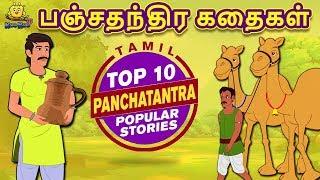 பஞ்சதந்திர கதைகள் - Panchatantra Stories | Bedtime Stories | Tamil Fairy Tales | Tamil Stories