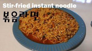 공부하고 먹기좋은 간단 요리 볶음라면 Stir-frie…