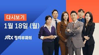 """2021년 1월 18일 (월) JTBC 정치부회의 다시보기 - .""""사면 말할 때 아니다"""" 선 그은 문 대통령"""