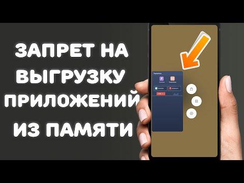 Запрещаем выгружать приложения из памяти в MIUI \\ Как заставить работать приложения в фоне на Xiaomi